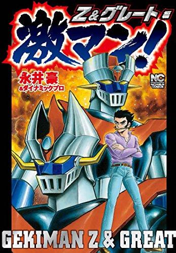 激マン!Z&グレート編: ニチブン・コミックス (ニチブンコミックス)