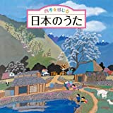 Shiki Wo Kanjiru Nihon No Uta-Shouka.Jojouka.Kokoro No Uta (Shiki Oriori