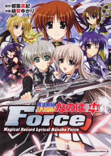 魔法戦記リリカルなのはForce (4) (角川コミックス・エース 247-6)