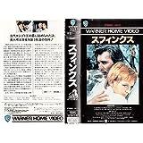 スフィンクス [VHS]
