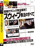 ギター教則DVD「超絶テクニック完全解析!スウィープ奏法のすべて」