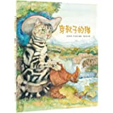 童立方·6次凯迪克奖得主杰里·平克尼经典绘本:穿靴子的猫