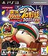 実況パワフルプロ野球2011決定版 - PS3