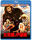 北京原人の逆襲 [Blu-ray]