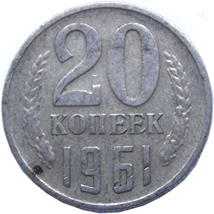 USSR Soviet Union 20 Kopek Hammer and Sickle Coin Buy 3 Get 1 Free