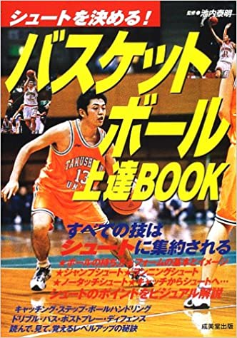 バスケットボール上達BOOK | 池...