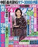 週刊女性セブン 2018年 8/2 号 [雑誌]