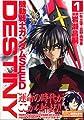 機動戦士ガンダムSEED DESTINY (1) マガジンZコミックス