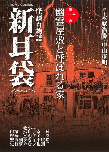 怪談百物語 新耳袋 第一夜 幽霊屋敷と呼ばれる家 (ホームコミックス)
