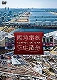 阪急電鉄 空中散歩 [DVD]