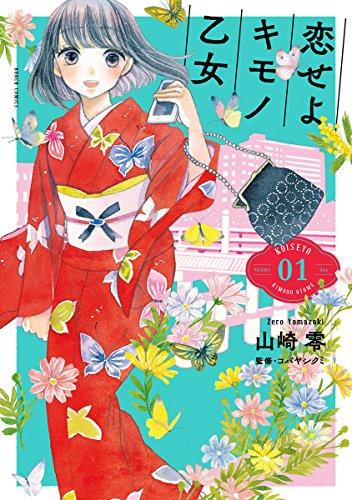 恋せよキモノ乙女 1 (BUNCH COMICS)