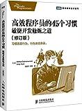 图灵程序设计丛书:高效程序员的45个习惯:敏捷开发修炼之道(修订版)