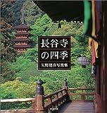長谷寺の四季―矢野建彦写真集