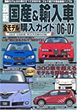 最新国産&輸入車全モデル購入ガイド ('06-'07) (JAF出版情報版―JAF user handbook)