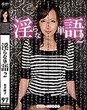 淫らな単語2(MYMN-004) [DVD]