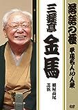 落語の極 平成名人10人衆 三遊亭金馬 [DVD]