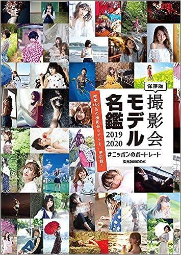 撮影会モデル名鑑 2020-2021  ♯ニッポンのポートレート (玄光社MOOK)