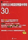 川崎市立川崎高校附属中学校 H30年度用 過去5年分収録 (中学別入試問題シリーズJ26)