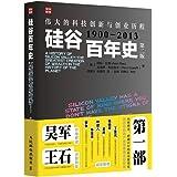 硅谷百年史:伟大的科技创新与创业历程(1900-2013)(第2版)
