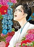 Kidan ningyoshi ugetsu no hyakumonogatari. 9.