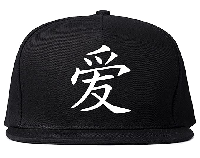 Chinese Symbol For Love Chest Snapback Hat Cap Black At Amazon Mens