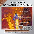 Bargamot i Garas'ka Audiobook by Leonid Andreev Narrated by Sergej Kirsanov