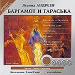 Bargamot i Garas'ka | Leonid Andreev