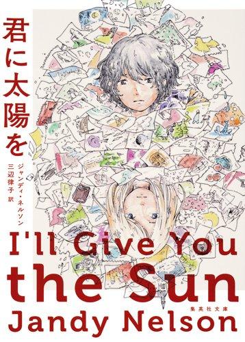 君に太陽を (集英社文庫 ネ 2-1)