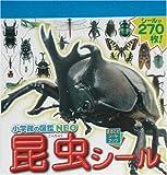 小学館の図鑑NEO 昆虫シール (まるごとシールブック)