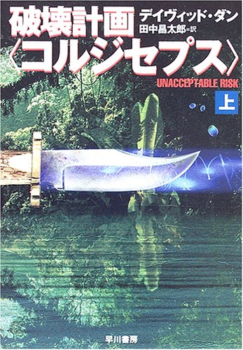 破壊計画「コルジセプス」〈上〉 (ハヤカワ文庫NV)
