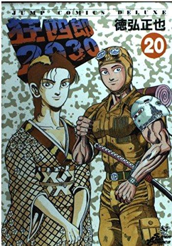 狂四郎2030 20 (ジャンプコミックスデラックス)