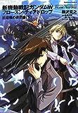 img - for Nocturne (6) grief Gundam W Frozen Teardrop (bottom) (Kadokawa Comics Ace) book / textbook / text book