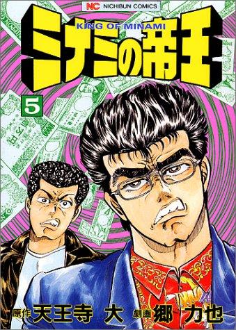 ミナミの帝王―大阪ゼニ貸し一代記 (5) (ゴラク・コミックス)