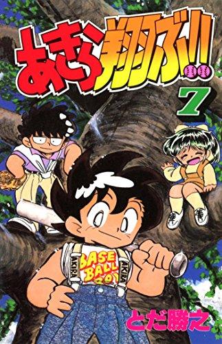 Akira Tobu 7 (Japanese Edition)