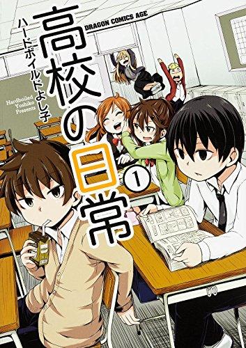 高校の日常 (1) (ドラゴンコミックスエイジ)
