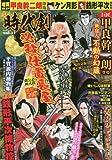 漫画時代劇 vol.11 (GW MOOK 425)