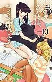 古見さんは、コミュ症です。 (10) (少年サンデーコミックス)