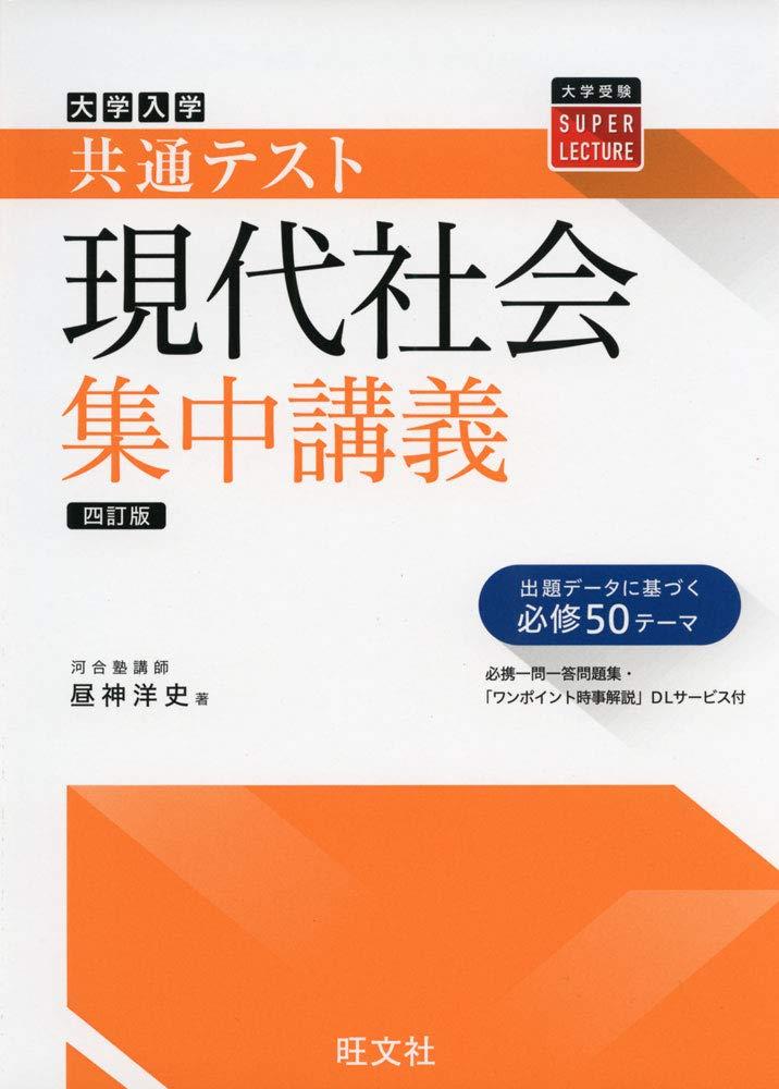 現代社会のおすすめの参考書・問題集「共通テスト現代社会集中講義」