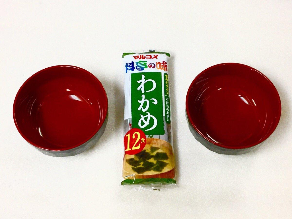 JapanStyle Japanese Miso Soup Donburi Bowl dia. 12.5 cm 77g [Black x Vermilion ] x 2 with 12pcs of miso soup paste