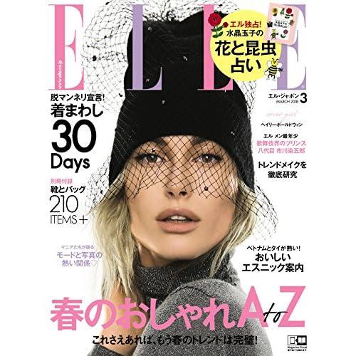 ELLE JAPON 2018年3月号 画像 A