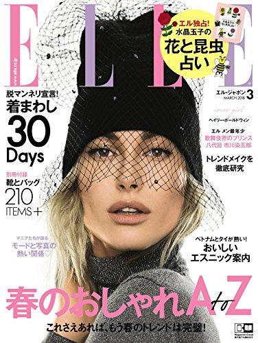 ELLE JAPON 2018年3月号 大きい表紙画像