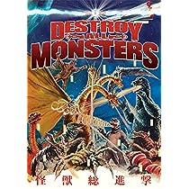 Destroy Alll Monsters (Barebon