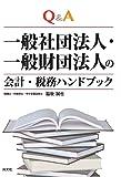 Q&A 一般社団法人・一般財団法人の会計・税務ハンドブック