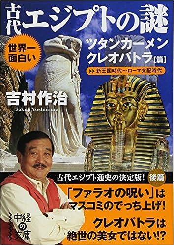世界一面白い 古代エジプトの謎 【ツタンカーメン/クレオパトラ篇】