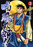 喝 風太郎!! 3 (ヤングジャンプコミックス)