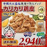国産鶏使用カリカリ鶏皮50g×6袋セット