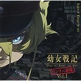 ラジオCD「幼女戦記 ラジオの悪魔」Vol.1