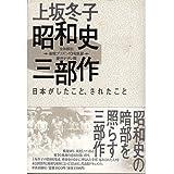 上坂冬子昭和史三部作 日本がしたこと、されたこと―生体解剖・巣鴨プリズン13号鉄扉・慶州ナザレ園