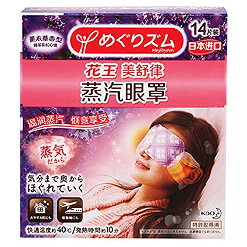 KAO-Megurhythm-Hot-Steam-Eye-Mask-Lavender-Sage