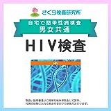 さくら検査研究所 HIV(エイズ)検査 男女共通